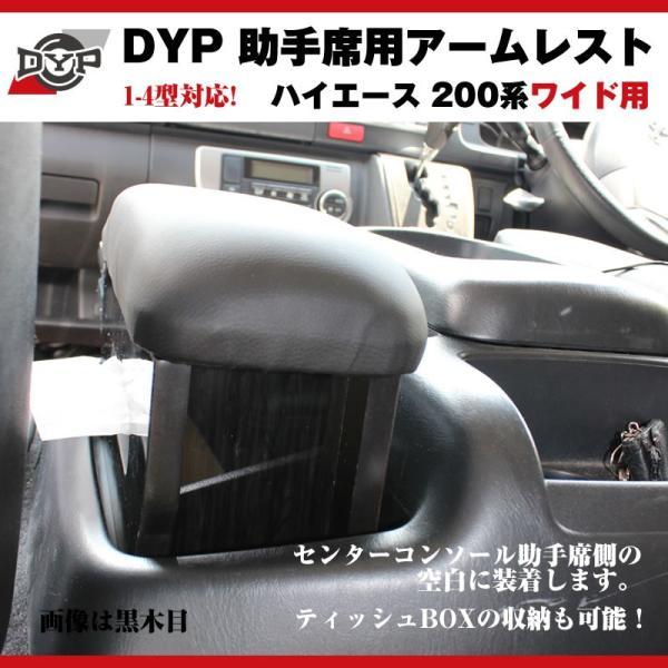 【ピアノブラック】DYP ハイエース 200 系 ワイド 用 助手席アームレスト 1-5型対応|yourparts|06