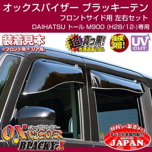 【受注生産納期3WEEK】DAIHATSU トール M900 (H28/12-) OXバイザー オックスバイザー ブラッキーテン フロントサイド用 左右1セット|yourparts|02
