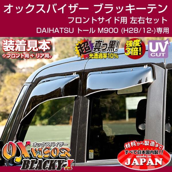 【受注生産納期3WEEK】DAIHATSU トール M900 (H28/12-) OXバイザー オックスバイザー ブラッキーテン フロントサイド用 左右1セット|yourparts|03