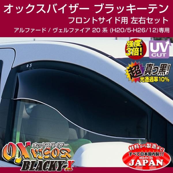 【受注生産納期3WEEK】OXバイザー オックスバイザー ブラッキーテン フロント用左右1セット アルファード / ヴェルファイア 20 系 (H20/5-H26/12)|yourparts