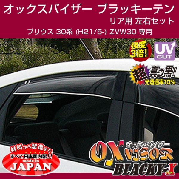 【受注生産納期3WEEK】OXバイザー オックスバイザー ブラッキーテン リア用 左右1セット プリウス 30系 (H21/5-) ZVW30|yourparts