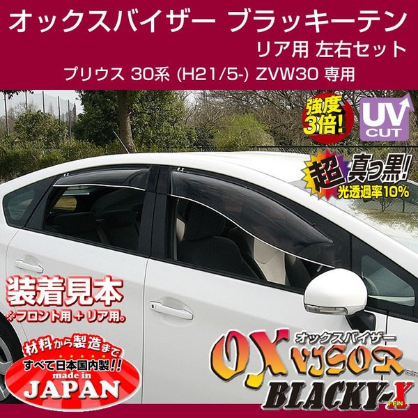 【受注生産納期3WEEK】OXバイザー オックスバイザー ブラッキーテン リア用 左右1セット プリウス 30系 (H21/5-) ZVW30|yourparts|02