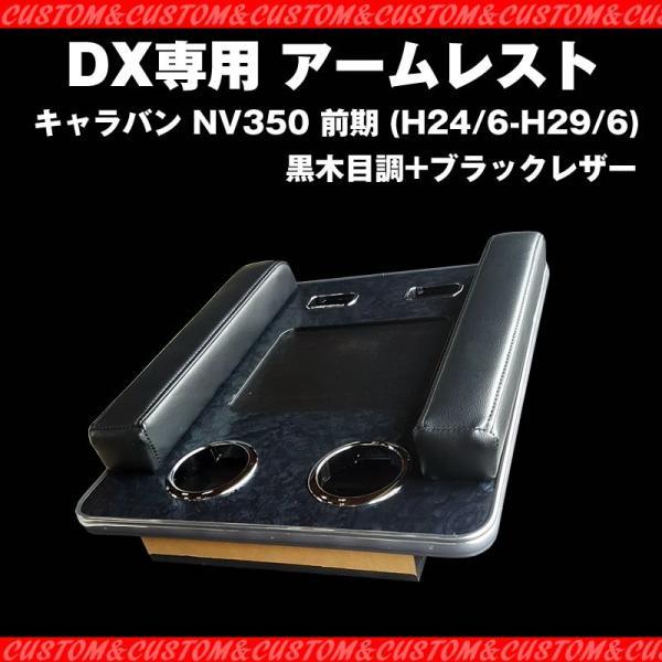 【脱商用車の決定版!NV350dx】アームレスト DX 専用 キャラバン NV350 前期 (H24/6-H29/6) ブラックレザー yourparts