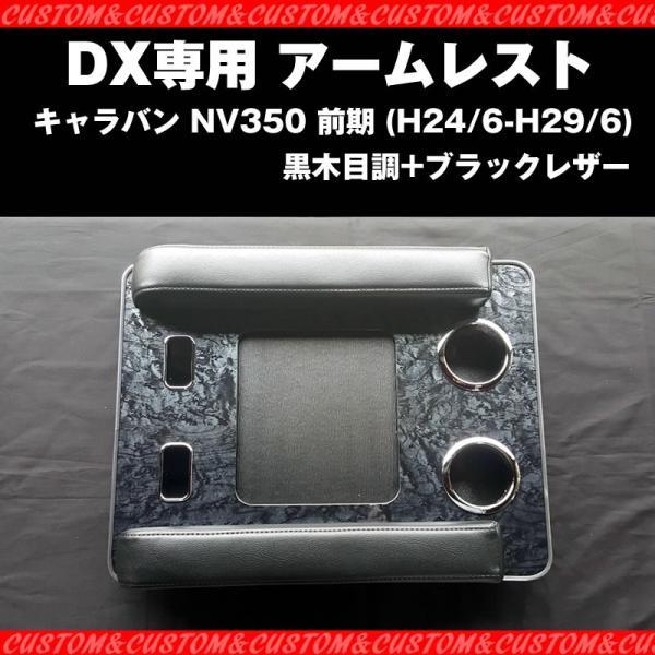 【脱商用車の決定版!NV350dx】アームレスト DX 専用 キャラバン NV350 前期 (H24/6-H29/6) ブラックレザー yourparts 02