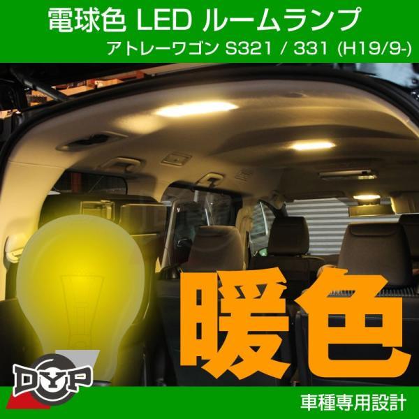 【実は一番お勧め!電球色】LED ルームランプ セット アトレーワゴン S321 / 331 (H19/9-)|yourparts