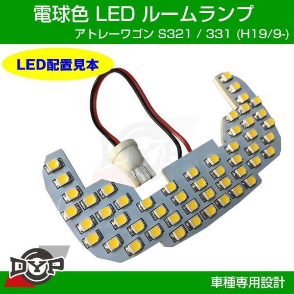 【実は一番お勧め!電球色】LED ルームランプ セット アトレーワゴン S321 / 331 (H19/9-)|yourparts|02