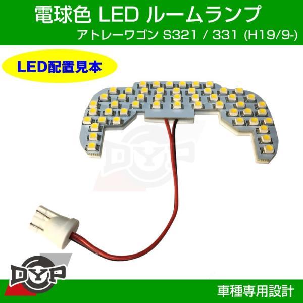 【実は一番お勧め!電球色】LED ルームランプ セット アトレーワゴン S321 / 331 (H19/9-)|yourparts|03