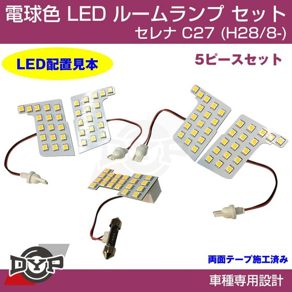 【新車にお勧め!電球色】LED ルームランプ セット セレナ C27 (H28/8-)|yourparts|02