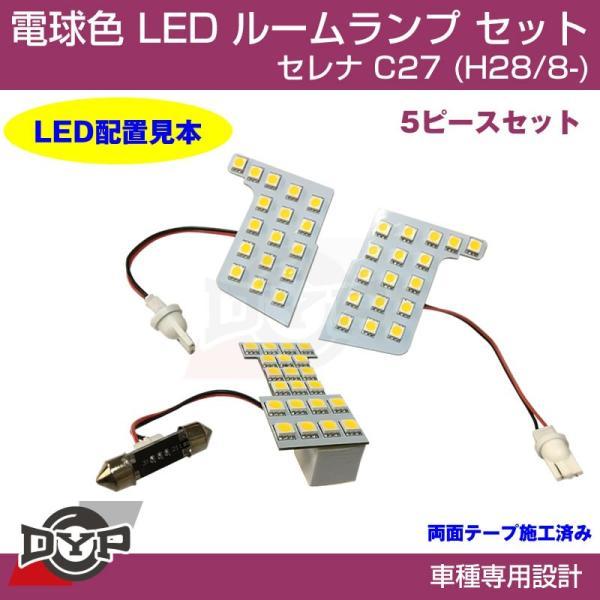 【新車にお勧め!電球色】LED ルームランプ セット セレナ C27 (H28/8-)|yourparts|03