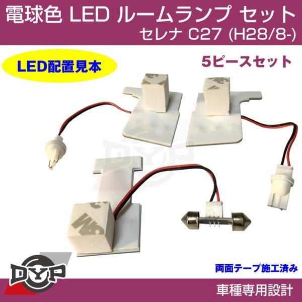 【新車にお勧め!電球色】LED ルームランプ セット セレナ C27 (H28/8-)|yourparts|04