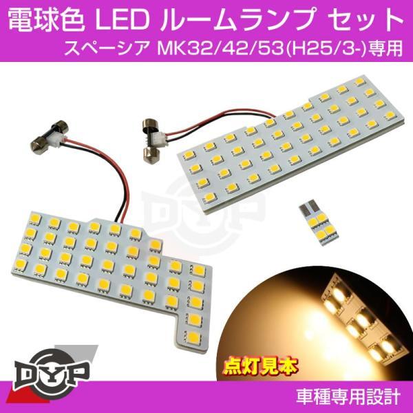 【ファミリーにお勧め電球色!眩し過ぎない暖光】DYP LED ルームランプ セット  スペーシア MK32/42/53(H25/3-)|yourparts|02