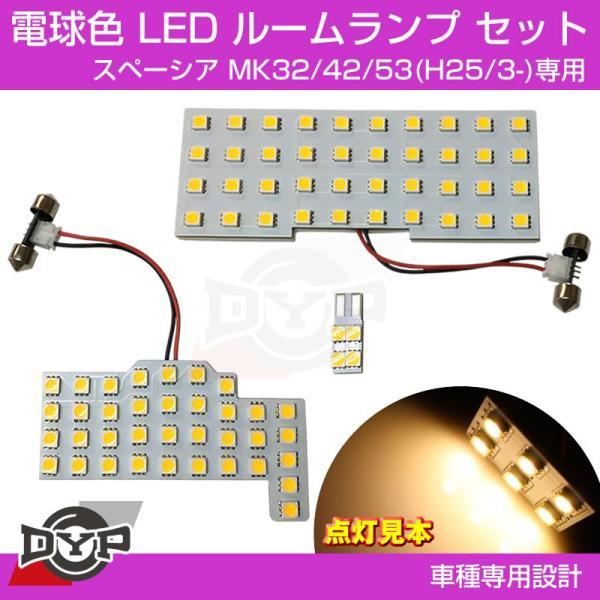 【ファミリーにお勧め電球色!眩し過ぎない暖光】DYP LED ルームランプ セット  スペーシア MK32/42/53(H25/3-)|yourparts|03