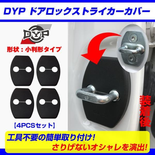 ドアロック ストライカーカバー  ランドクルーザープラド 150 系 (H21-) 【4PCSセット】DYPオリジナル yourparts