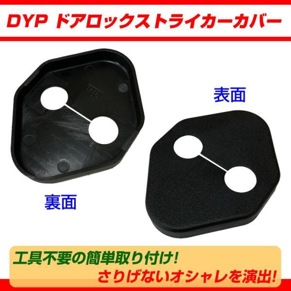ドアロック ストライカーカバー ランドクルーザー 100 【4PCSセット】DYPオリジナル yourparts 02