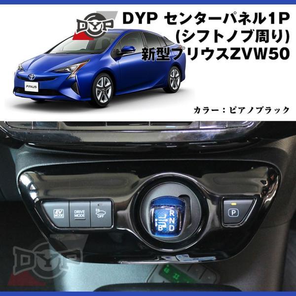【ピアノブラック】DYP センター パネル ( シフトノブ周り ) 新型 プリウス 50 系(H27/12〜) yourparts