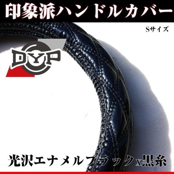 【光沢!キルトハンドルカバー】DYPハンドルカバー エナメルブラックX黒糸 Sサイズ i(アイ)適合|yourparts|03