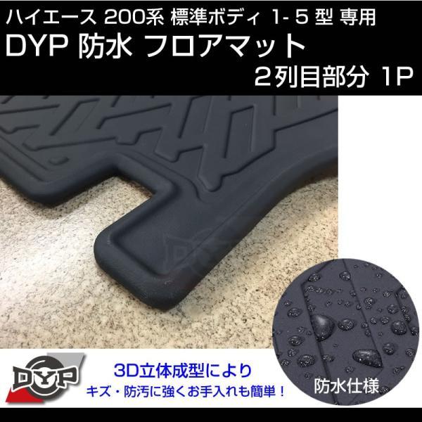 ハイエース 200系 標準 ボディ 1-5型 専用 防水 フロアマット【2列目部分1PCS】3D 立体 成型|yourparts|03