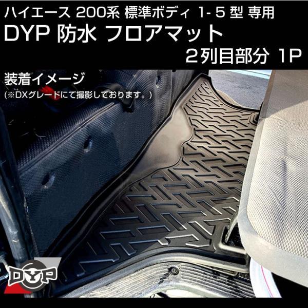 ハイエース 200系 標準 ボディ 1-5型 専用 防水 フロアマット【2列目部分1PCS】3D 立体 成型|yourparts|04
