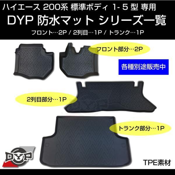 ハイエース 200系 標準 ボディ 1-5型 専用 防水 フロアマット【2列目部分1PCS】3D 立体 成型|yourparts|05
