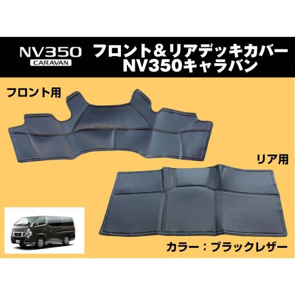 【新車にお勧め前後セット!】フロント & リアデッキカバーセット キャラバン NV350 (H24/6〜) ブラック|yourparts