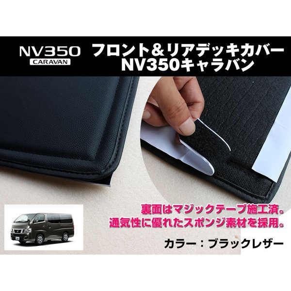 【新車にお勧め前後セット!】フロント & リアデッキカバーセット キャラバン NV350 (H24/6〜) ブラック|yourparts|02