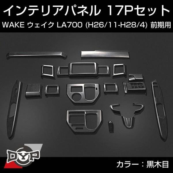 【黒木目】インテリアパネル 17Pセット WAKE ウェイク LA700 前期 (H26/11-H28/4) DYPオリジナル yourparts