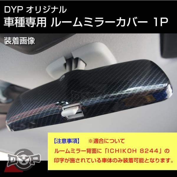 カーボン調 車種専用 ルームミラーパネル 1P bB QNC 系 (H17/12-) DYPオリジナル|yourparts|02