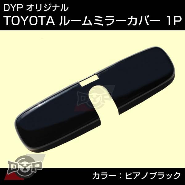 【ピアノブラック】MITSUBISHI デリカ D5 (H19/1-) ルームミラーパネル TOYOTA汎用系|yourparts|02