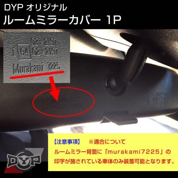 【ピアノブラック】MITSUBISHI デリカ D5 (H19/1-) ルームミラーパネル TOYOTA汎用系|yourparts|03