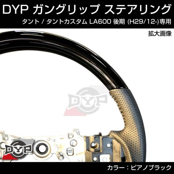 【ピアノブラック】ガングリップ ステアリング DAIHATSU タント / タントカスタム LA600 後期 (H29/12-)|yourparts|02