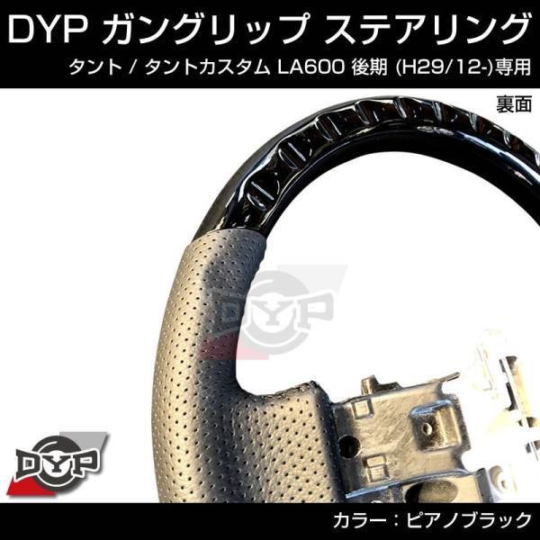 【ピアノブラック】ガングリップ ステアリング DAIHATSU タント / タントカスタム LA600 後期 (H29/12-)|yourparts|04