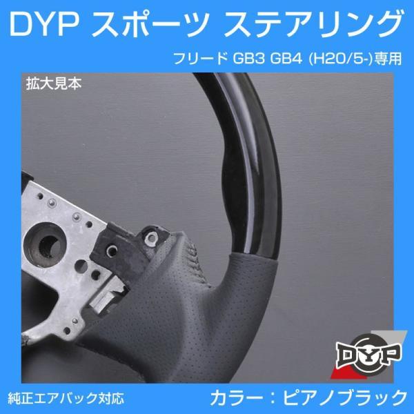 【ピアノブラック×グレーレザー】コンビ SP ステアリング フリード GB3 GB4 (H20/5-) 純正エアバッグ対応 DYP オリジナル|yourparts|02
