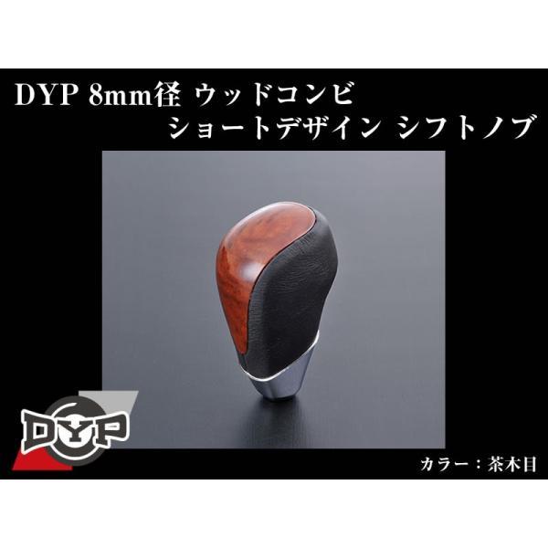 【茶木目】DYPウッドコンビシフトノブ8mm径ショートデザイン ブレビス10系(H13/6〜H19/5)|yourparts