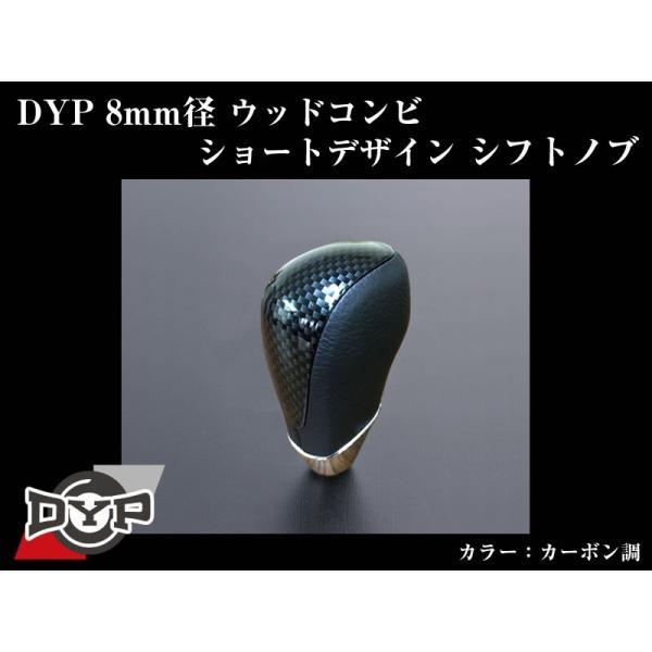 【カーボン調】DYPウッドコンビシフトノブ8mm径ショートデザイン クラウンマジェスタ170系(H11/9〜H16/7)|yourparts