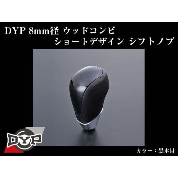 【黒木目】DYPウッドコンビシフトノブ8mm径ショートデザイン ノア/ヴォクシー70系(H19/6〜)|yourparts