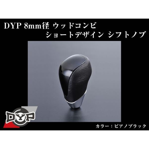 【ピアノブラック】DYPウッドコンビシフトノブ8mm径ショートデザイン ヴィッツ130系(H22/12〜) yourparts