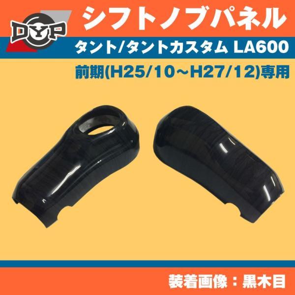 【黒木目】DYP シフトノブパネル 2P タント / タントカスタム LA600 前期 (H25/10〜H27/12)|yourparts