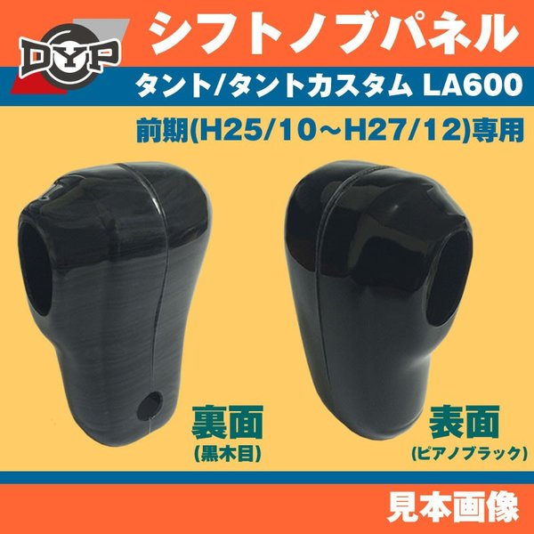 【黒木目】DYP シフトノブパネル 2P タント / タントカスタム LA600 前期 (H25/10〜H27/12)|yourparts|02