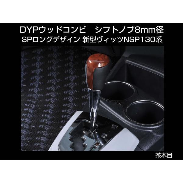 【茶木目】 DYP ウッドコンビ シフトノブ SP ロングタイプ 新型ヴィッツNSP130系|yourparts|02