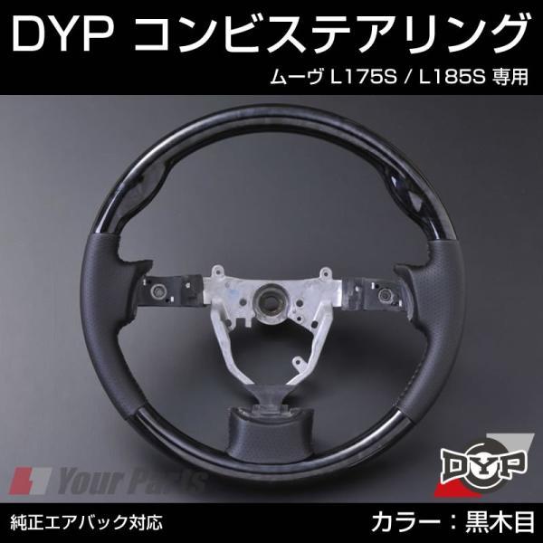 【黒木目×グレーレザー】DYP コンビステアリング ムーヴ L175S / L185S 純正エアバッグ対応 yourparts
