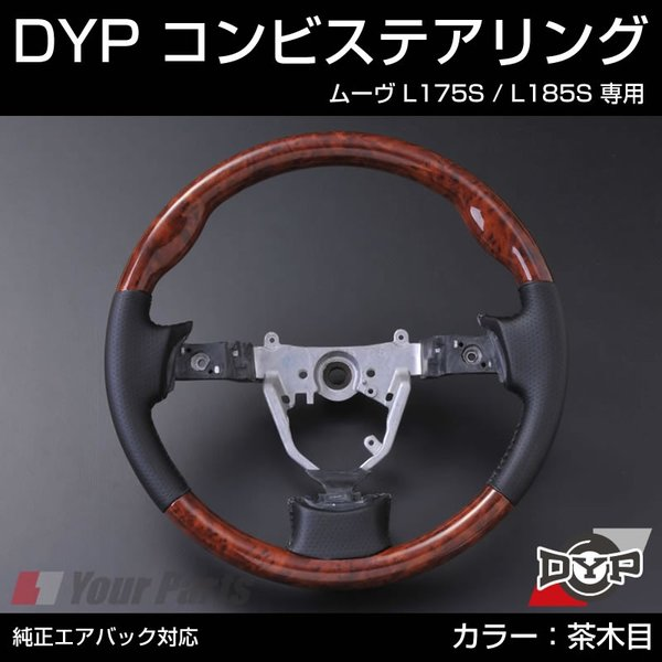 【茶木目×グレーレザー】DYP コンビステアリング ムーヴ L175S / L185S 純正エアバッグ対応 yourparts