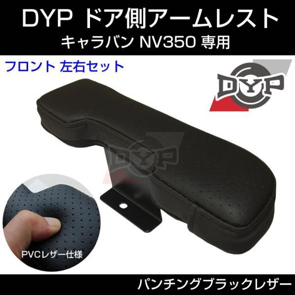 あると便利!【パンチングブラックレザー】DYP ドア側 アームレスト キャラバン NV350|yourparts
