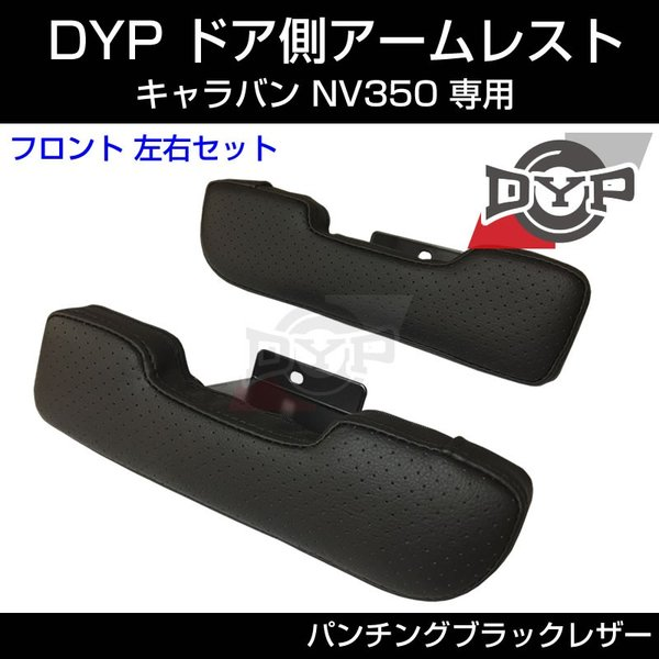 あると便利!【パンチングブラックレザー】DYP ドア側 アームレスト キャラバン NV350|yourparts|02