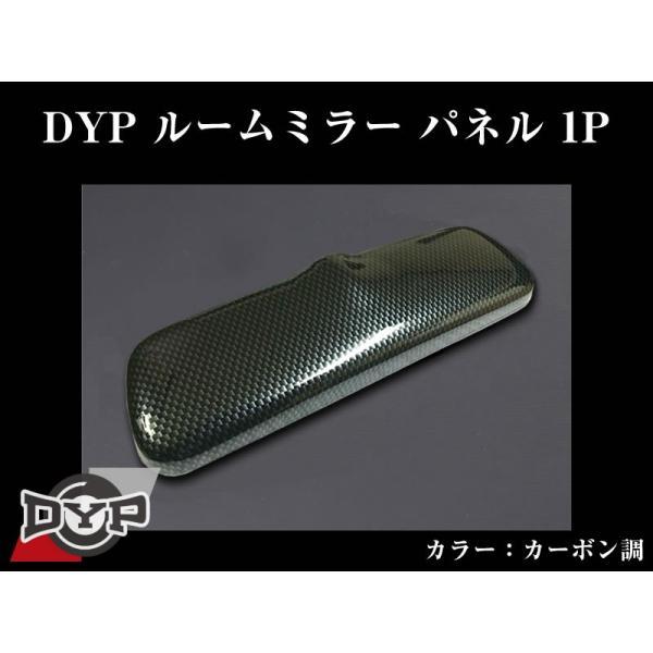 【カーボン調】DYP ルームミラー カバー 1P アルト / ワークス HA36S (H26/12〜)|yourparts