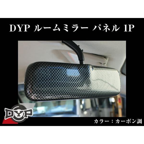 【カーボン調】DYP ルームミラー カバー 1P アルト / ワークス HA36S (H26/12〜)|yourparts|02