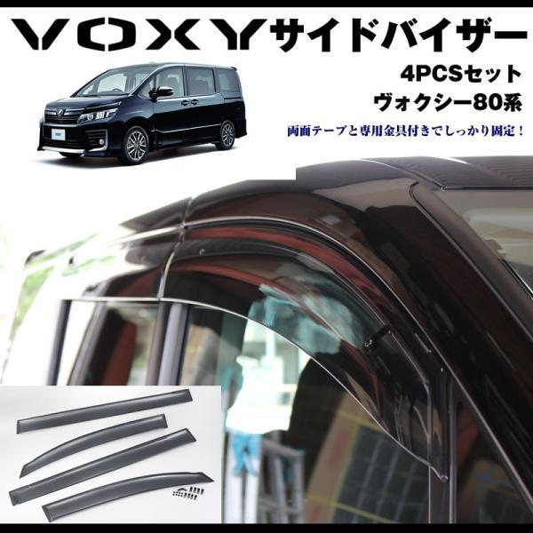 【新車にもおススメ】ドアサイドバイザー ヴォクシー80系(H26/1-) 前期 後期 対応【4PCSセット】|yourparts