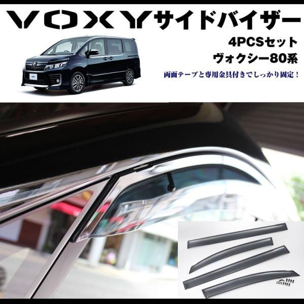 【新車にもおススメ】ドアサイドバイザー ヴォクシー80系(H26/1-) 前期 後期 対応【4PCSセット】|yourparts|02