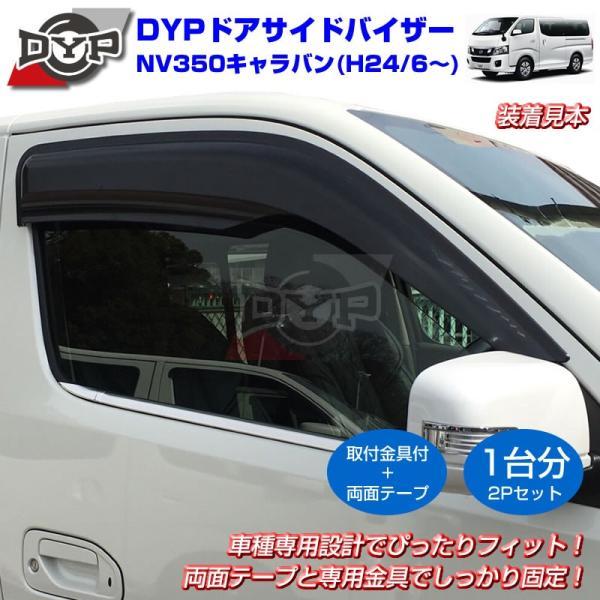 【新車にもおススメ】ドアサイドバイザー NV350 キャラバン (H24/6-) 【フロント1台分2PCSセット】|yourparts