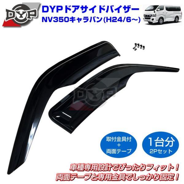 【新車にもおススメ】ドアサイドバイザー NV350 キャラバン (H24/6-) 【フロント1台分2PCSセット】|yourparts|02