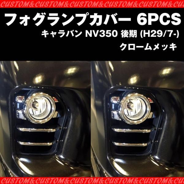 【新車にお勧めメッキセット!】フォグランプカバー 6PCS キャラバン NV350 後期 (H29/7-) ワルガオルック!|yourparts